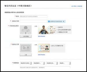 Lấy tên Trung Quốc để đăng ký game